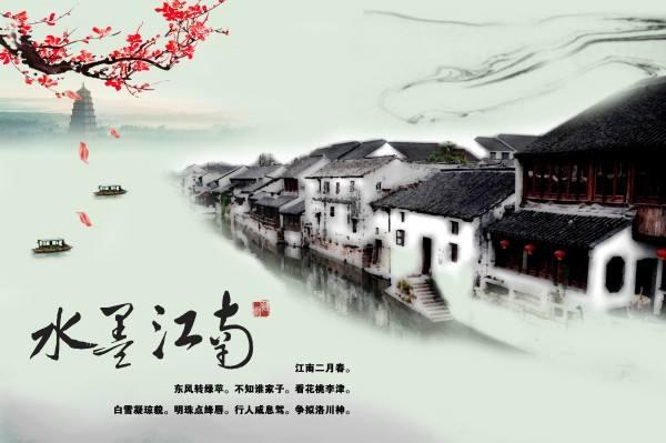<b>江南对历史的影响及江南在不同历史时期的地理位置</b>