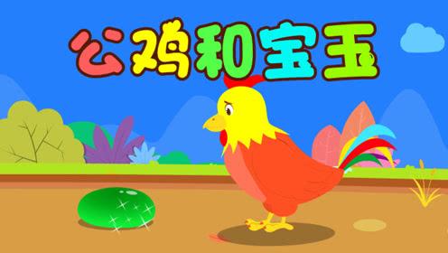 <b>公鸡和宝玉</b>