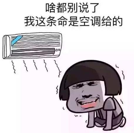 如何判断空调是不是缺氟利昂?空调不制