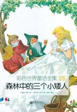森林中的三个小矮人