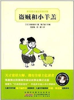 新美南吉童话故事全集:盗贼和小羊羔